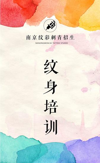 南京纹身培训
